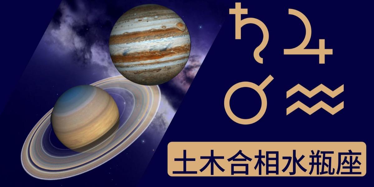【2020木星土星大合相】本年度重要相位,究竟是什麼?